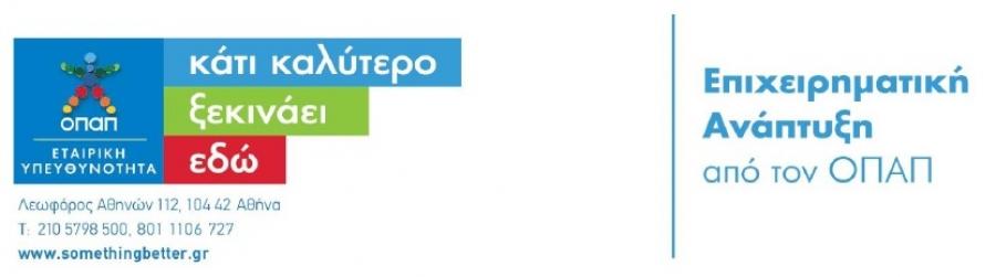 Νέο Πρόγραμμα «Επιχειρηματική Ανάπτυξη» από τον ΟΠΑΠ