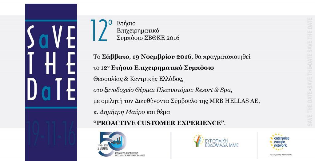 Ετήσιο Επιχειρηματικό Συμπόσιο ΣΒΘΚΕ – SAVE THE DATE 19 Νοεμβρίου 2016