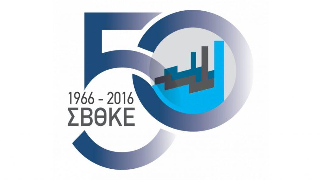 Υπόμνημα του ΣΒΘΚΕ για τις Εγκρίσεις Μελετών των Γενικών Πολεοδομικών Σχεδίων των Δημοτικών Ενοτήτων της χώρας
