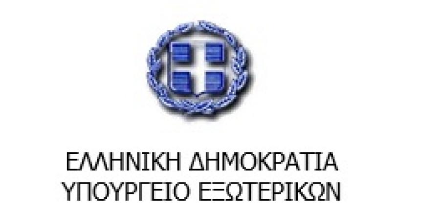 """Δελτίο Τύπου Υπουργείου Εξωτερικών με θέμα:""""Νέα δράση για τη στήριξη των ελληνικών εξαγωγών"""""""