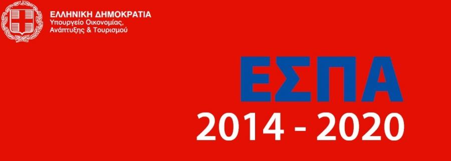 Τρία νέα ενημερωτικά έντυπα για τα προγράμματα του ΕΣΠΑ 2014-2020