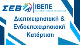 Προγράμματα ΙΒΕΠΕ ΣΕΒ – Παράρτημα Βόλου ΣΕΠΤΕΜΒΡΙΟΥ-ΟΚΤΩΒΡΙΟΥ 2019