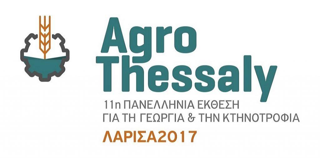 """Ημερίδα με θέμα: """"Ευκαιρίες χρηματοδότησης και υπηρεσίες υποστήριξης της έρευνας & της καινοτομίας στην Αγροτική Παραγωγή"""", Πέμπτη 9-3-2017"""