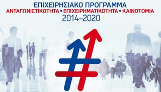 Πρόσκληση για την Ενίσχυση της Αυτοαπασχόλησης Πτυχιούχων Τριτοβάθμιας Εκπαίδευσης (Β Κύκλος)