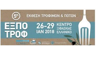 Έκθεση Τροφίμων & Ποτών «5η ΕΞΠΟΤΡΟΦ & ΕΛΛΗΝΕΣ ΠΑΡΑΓΩΓΟΙ», 26-29 Ιανουαρίου 2018, Ολυμπιακό Κέντρο Ξιφασκίας, Ελληνικό