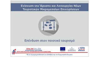 Παράταση καταληκτικής ημερομηνίας υποβολών για τη δράση του ΕΠΑνΕΚ «Ενίσχυση της Ίδρυσης και Λειτουργίας Νέων Τουριστικών Μικρομεσαίων Επιχειρήσεων»