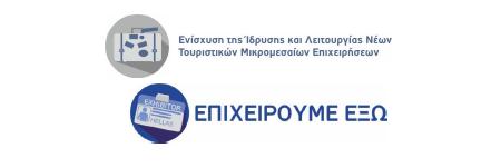 Πρόσκληση σε ενημερωτική εκδήλωση για τις δράσεις του ΕΠΑνΕΚ: «Ενίσχυση της Ίδρυσης και Λειτουργίας Νέων Τουριστικών Μικρομεσαίων Επιχειρήσεων» και «Επιχειρούμε Έξω», Βόλος, 20-12-2017