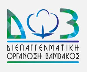 """2η ετήσια ημερίδα για την Ποιότητα του Ελληνικού Βαμβακιού με θέμα: """"Αύξηση της αξίας της βαμβακοκαλλιέργειας"""" Καρδίτσα, 26/01/2018, ώρα 10.30 π.μ."""