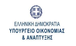 Υπόμνημα προς τo Υπουργείο Οικονομίας & Ανάπτυξης