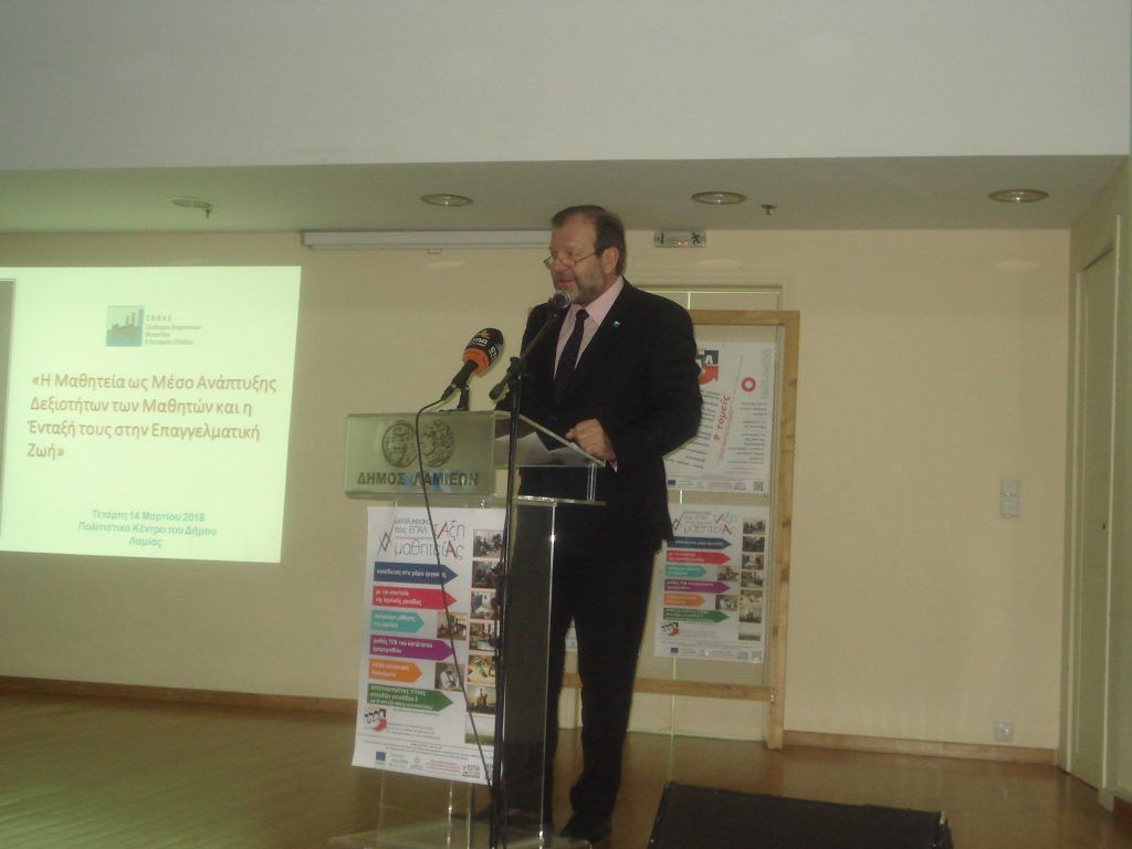 Ενημερωτική Εκδήλωση με θέμα: «Η μαθητεία ως μέσο ανάπτυξης δεξιοτήτων των μαθητών και η ένταξή τους στην επαγγελματική ζωή»