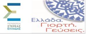 Φεστιβάλ Ελλάδα, Γιορτή, Γεύσεις-Αθηνόραμα 2018_Πρόσκληση Συμμετοχής στο Περίπτερο της Περιφέρειας Στερεάς Ελλάδας