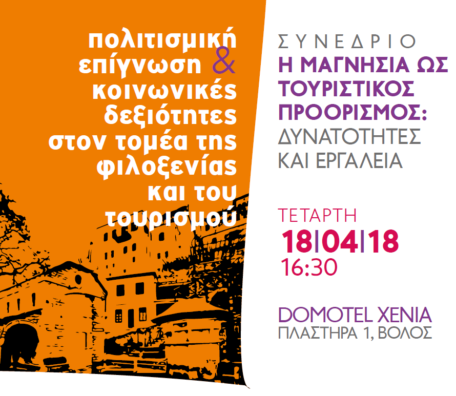 """Πρόσκληση σε Συνέδριο """"Η Μαγνησία ως Τουριστικός Προορισμός: Δυνατότητες και Εργαλεία"""" στις 18/4/2018 & ώρα 16:30 στο Βόλο"""