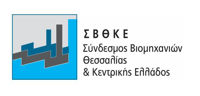 Επίσκεψη ΣΒΘΚΕ – Συνδέσμου Βιομηχανιών Θεσσαλίας & Κεντρικής Ελλάδος στα Τρίκαλα