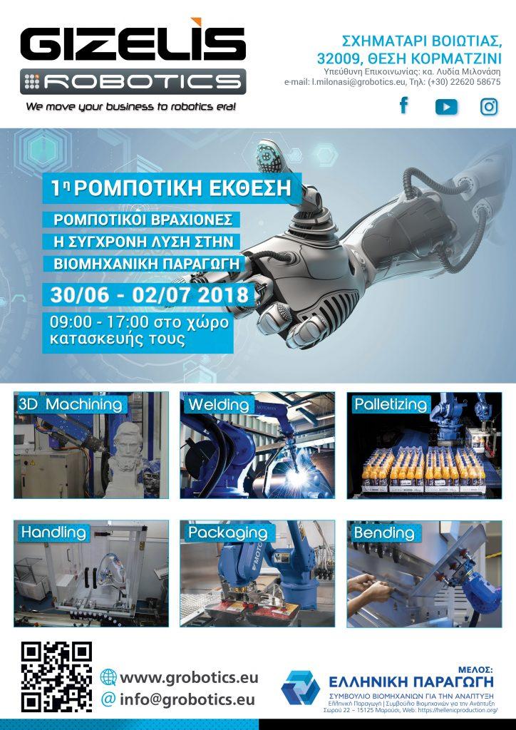 1η Ρομποτική Έκθεση από την GIZELIS ROBOTICS SA