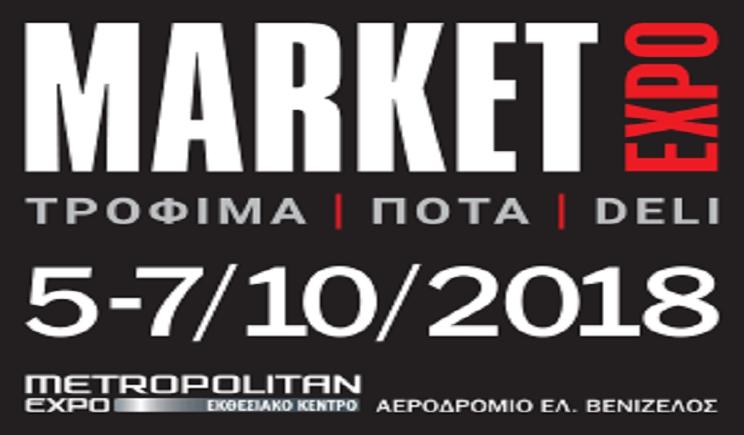 ΠΡΟΣΚΛΗΣΗ για τη συμμετοχή επιχειρήσεων στο περίπτερο της ΠΕΡΙΦΕΡΕΙΑΣ ΣΤΕΡΕΑΣ ΕΛΛΑΔΑΣ, στην 7η Έκθεση Market Expo, 5 – 7 Οκτωβρίου 2018, Athens Metropolitan Expo