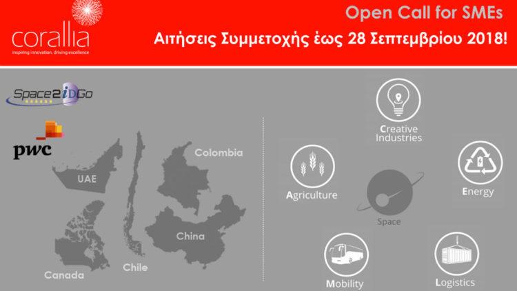 Ανοιχτή Πρόσκληση προς τις ελληνικές ΜμΕ του Ευρωπαϊκού Επιταχυντή Εξωστρέφειας Μικρομεσαίων Επιχειρήσεων SPACE2IDGO Accelerator