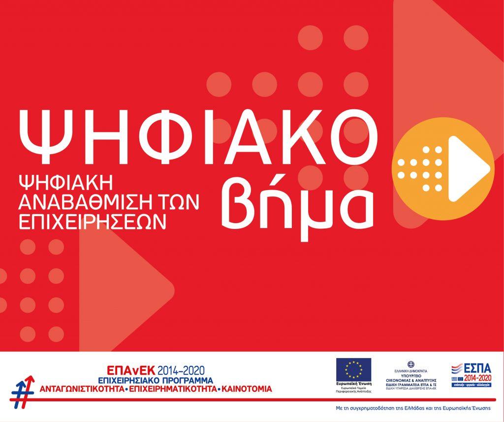 """Παράταση υποβολής αιτήσεων χρηματοδότησης για τις Δράσεις """" Ψηφιακό Βήμα"""" και """"Ψηφιακό Άλμα""""έως 31/10/2018 & δεύτερη (2η) τροποποίηση της Πρόσκλησης"""