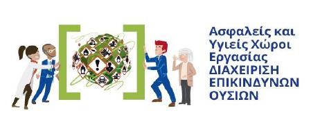 Εκδήλωση για Υγεία και Ασφάλεια στην εργασία, Βόλος, 10-10-2018