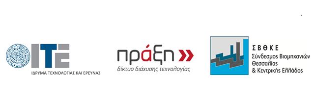 Συμφωνία συνεργασίας μεταξύ του Δικτύου ΠΡΑΞΗ του Ιδρύματος Τεχνολογίας και Έρευνας και του Συνδέσμου Βιομηχανιών Θεσσαλίας & Κεντρικής Ελλάδος