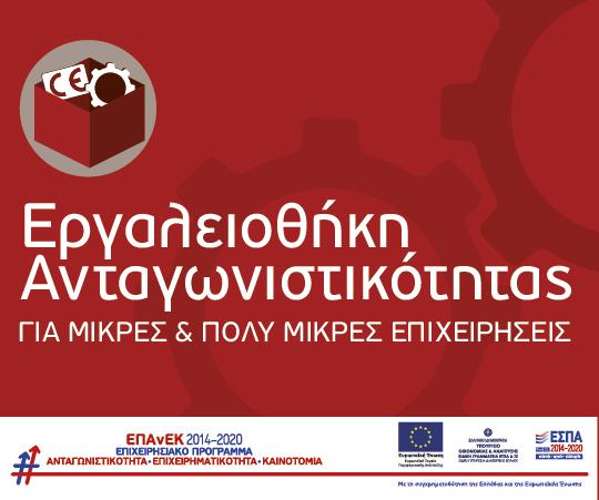 Πρώτη (1η) Τροποποίηση της Πρόσκλησης υποβολής αιτήσεων χρηματοδότησης επενδυτικών σχεδίων στη Δράση «Eργαλειοθήκη Ανταγωνιστικότητας Μικρών και Πολύ Μικρών Επιχειρήσεων»