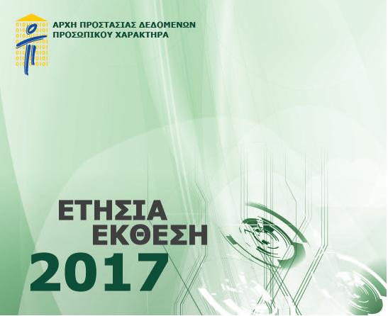 Αρχή Προστασίας Δεδομένων Προσωπικού Χαρακτήρα: Ετήσια Έκθεση 2017