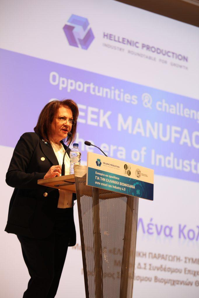 """Χαιρετισμός της Προέδρου ΔΣ ΣΒΘΚΕ στην Εκδήλωση: """"Ευκαιρίες και Προκλήσεις για την Ελληνική Βιομηχανία στην Εποχή του Industry 4.0"""""""