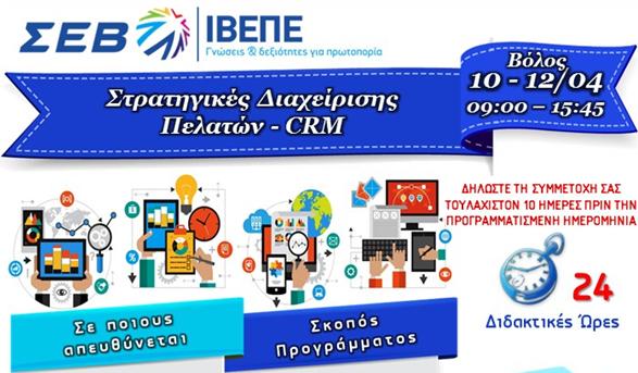 Στρατηγικές Διαχείρισης Πελατών (CRM) στο ΙΒΕΠΕ ΣΕΒ Παράρτημα Βόλου, 10-12 Απριλίου 2019