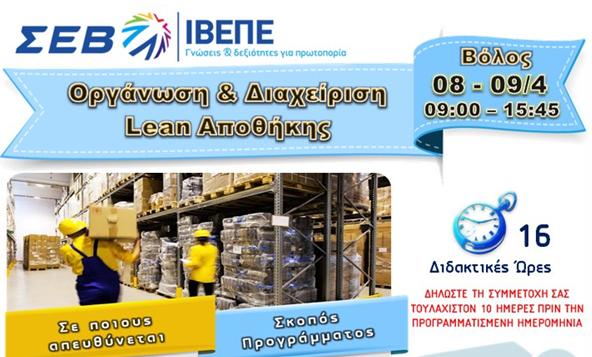 Οργάνωση & Διαχείριση LEAN Αποθήκης» στο ΙΒΕΠΕ ΣΕΒ Παράρτημα Βόλου, 8-9 Απριλίου 2019
