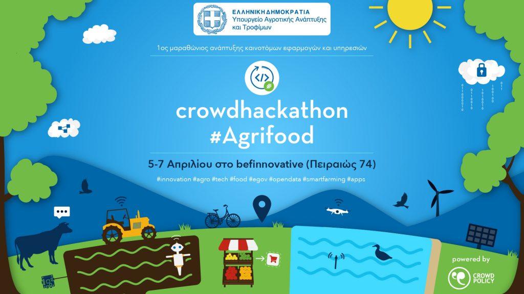 1oς μαραθώνιος καινοτομίας crowdhackathon #Agrifood
