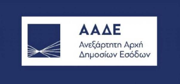 Πρόσκληση σε Ενημερωτική Ημερίδα της Ανεξάρτητης Αρχής Δημοσίων Εσόδων (ΑΑΔΕ), 11 Ιουνίου 2019, Θεσσαλονίκη