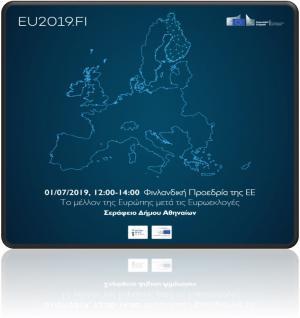 Πρόσκληση σε εκδήλωση | 1/7/2019, 12:00-14:00 | Φινλανδική Προεδρία της ΕΕ: Το μέλλον της Ευρώπης μετά τις Ευρωεκλογές