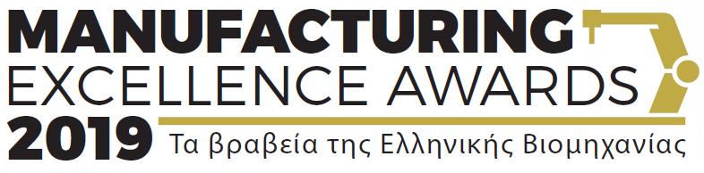 Manufacturing Excellence Awards 2019 – Τα Βραβεία της Ελληνικής Βιομηχανίας