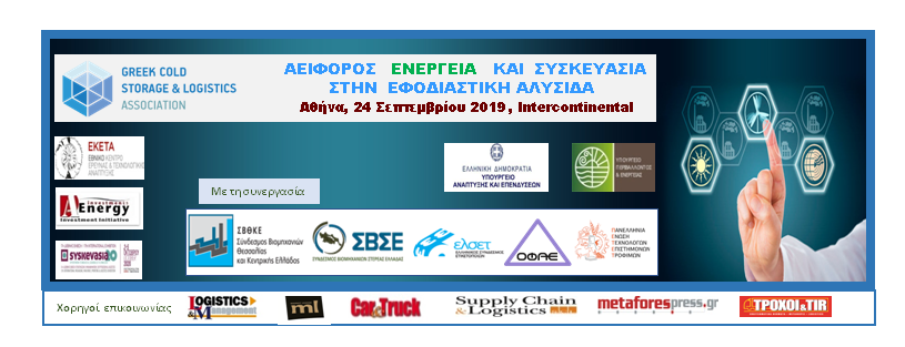 """Βιομηχανικό-Επιχειρηματικό Συνέδριο: """"Αειφόρος Ενέργεια και Συσκευασία στην Εφοδιαστική Αλυσίδα"""", Αθήνα, 24 Σεπτεμβρίου 2019"""
