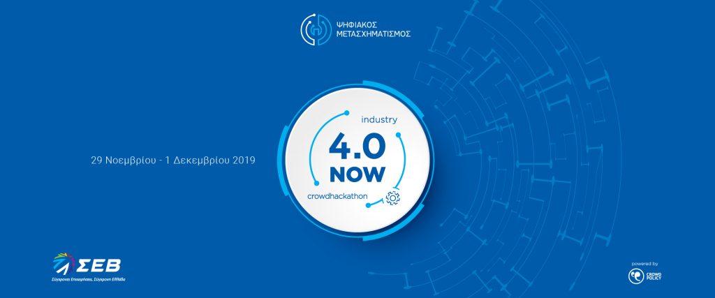 Industry 4.0 NOW Crowdhackathon, 29 Νοεμβρίου – 1 Δεκεμβρίου 2019