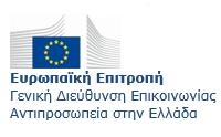 Πρόσκληση για συμμετοχή επιχειρήσεων σε ενημερωτική επίσκεψη στις Βρυξέλλες που οργανώνει η Ευρωπαϊκή Επιτροπή στις 18.11.2019