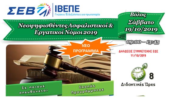 «Νεοψηφισθέντες Ασφαλιστικοί & Εργατικοί Νόμοι 2019» στο ΙΒΕΠΕ ΣΕΒ Παράρτημα Βόλου