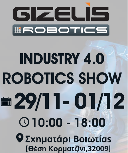 GIZELIS ROBOTICS – Πρόσκληση ROBOTICS OPEN HOUSE 2019
