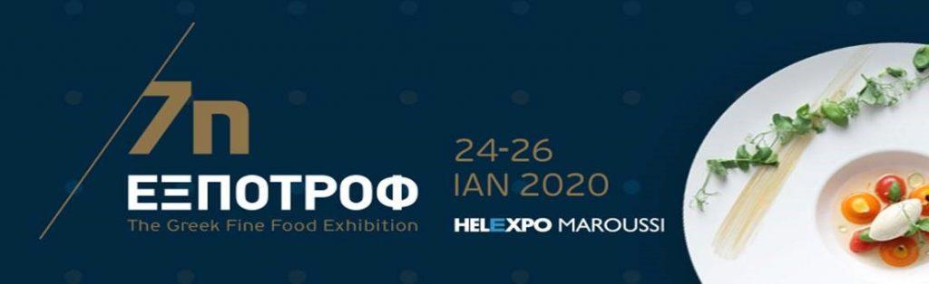 Πρόσκληση συμμετοχής επιχειρήσεων στο περίπτερο της ΠΕΡΙΦΕΡΕΙΑΣ ΣΤΕΡΕΑΣ ΕΛΛΑΔΑΣ, στην «7η ΕΞΠΟΤΡΟΦ-The Greek Fine Food Exhibition» 24 -26  Ιανουαρίου 2020