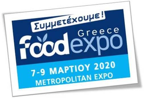 Πρόσκληση για τη συμμετοχή επιχειρήσεων στο περίπτερο της Περιφέρειας Στερεάς Ελλάδας, στην «FOOD EXPO» 7-9 Μαρτίου 2020