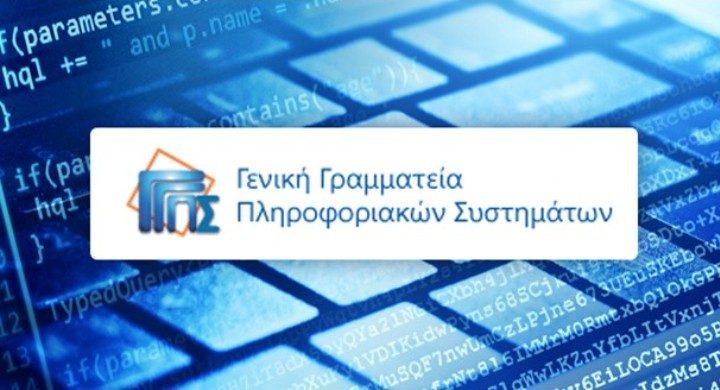 Παρατείνεται η αναστολή λειτουργίας του πληροφοριακού συστήματος «Κεντρικό Μητρώο Πραγματικών Δικαιούχων»