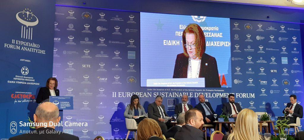 Συμμετοχή του ΣΒΘΣΕ στο ΙΙ Ευρωπαϊκό Forum Ανάπτυξης, Λάρισα, 25-26 Ιανουαρίου 2020