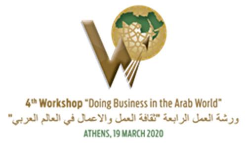 """4η Ημερίδα-WORKSHOP """"DOING BUSINESS IN THE ARAB WORLD"""", 19 Μαρτίου 2020, Αθήνα"""