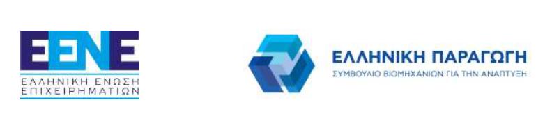 Πρόσκληση σε Εκδήλωση της ΕΕΝΕ – Ελληνικής Παραγωγής με θέμα: «Ρομποτική & Τεχνητή Νοημοσύνη», Τρίτη 18 Φεβρουαρίου 2020