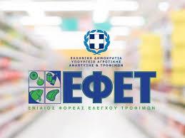 Κατευθυντήριες Οδηγίες για τις Επιχειρήσεις Τροφίμων ως προς τον COVID-19