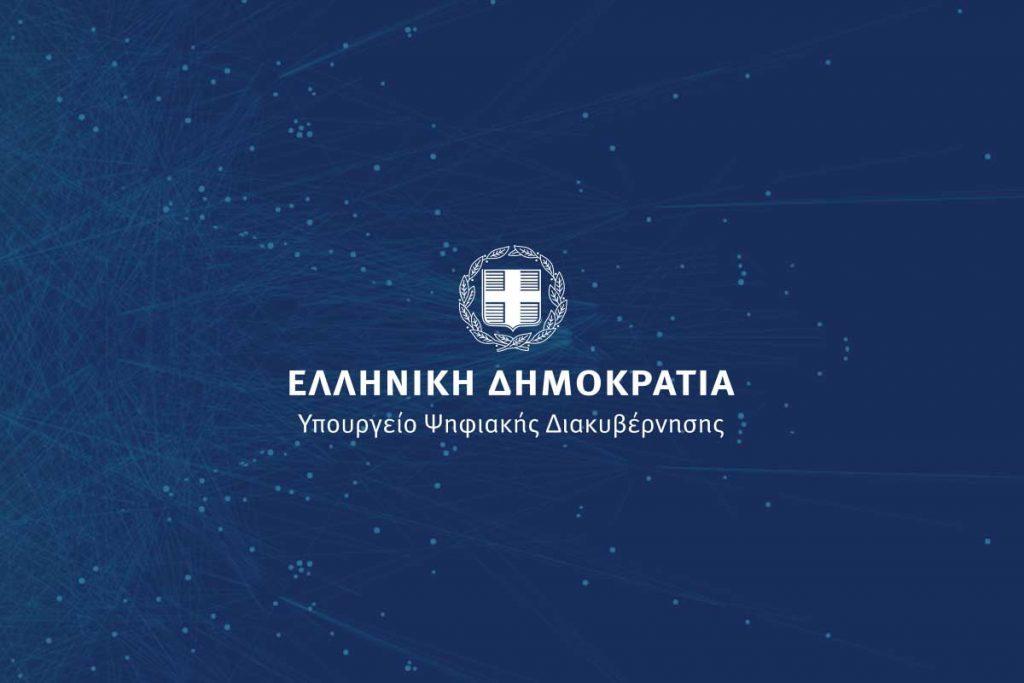 Πρωτοβουλίες αξιοποίησης της ψηφιακής τεχνολογίας και της καινοτομίας για την αντιμετώπιση των συνεπειών της πανδημίας