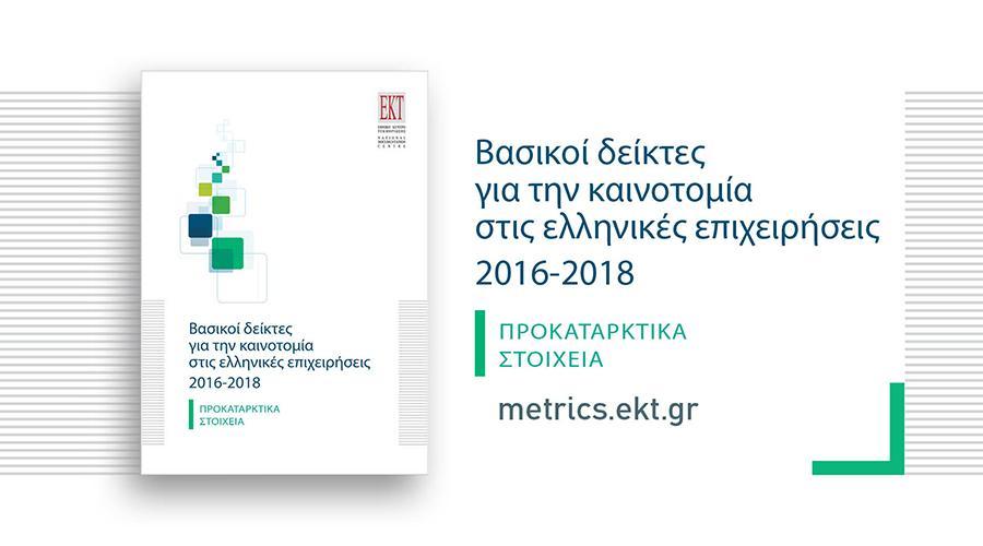 Στο 60,3% το ποσοστό των επιχειρήσεων που καινοτομούν στην Ελλάδα