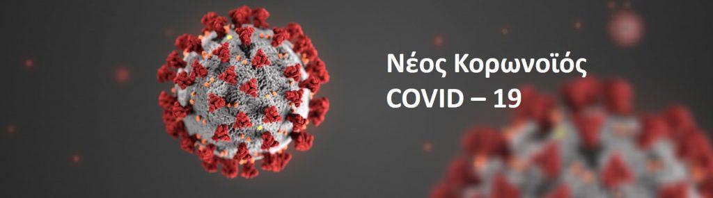 Σύνοψη μέτρων στον τομέα των εμπορευματικών μεταφορών λόγω πανδημίας κορωνοϊού (COVID-19)