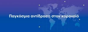 Εκδήλωση δωρητών για την Παγκόσμια Αντίδραση στον Κορονοϊό: πρακτικές λεπτομέρειες
