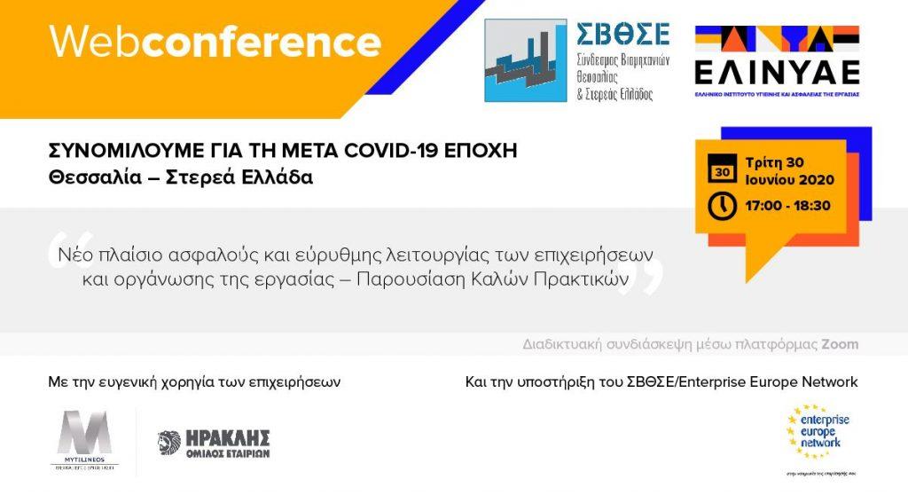 """Ενημερωτική Διαδικτυακή Συζήτηση με Θέμα: """"Νέο πλαίσιο ασφαλούς και εύρυθμης λειτουργίας των επιχειρήσεων και οργάνωση της εργασίας – Παρουσίαση Καλών Πρακτικών"""", Τρίτη 30 Ιουνίου 2020"""