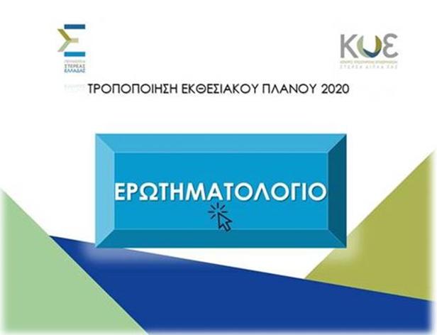 Περιφέρεια Στερεάς Ελλάδας-ΕΡΩΤΗΜΑΤΟΛΟΓΙΟ_Τροποποίηση Εκθεσιακού Πλάνου 2020